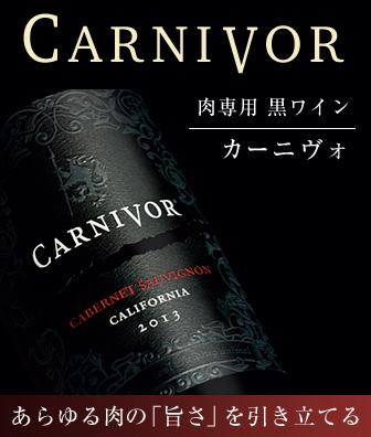 黒ワイン カーニヴォ