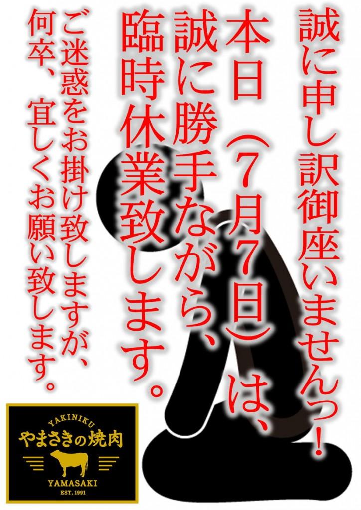 150707 yakiniku kyugyou sorry so sorry