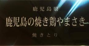 伊勢丹新宿店での「焼き鶏やまさき」看板。なんだか高級感漂ってます。