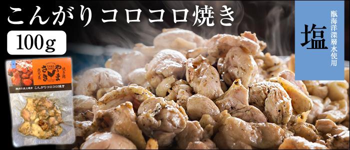 鶏肉の炭火焼き こんがりコロコロ焼き 塩 100g バナー