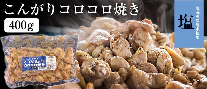鶏肉の炭火焼き こんがりコロコロ焼き 塩 400g バナー
