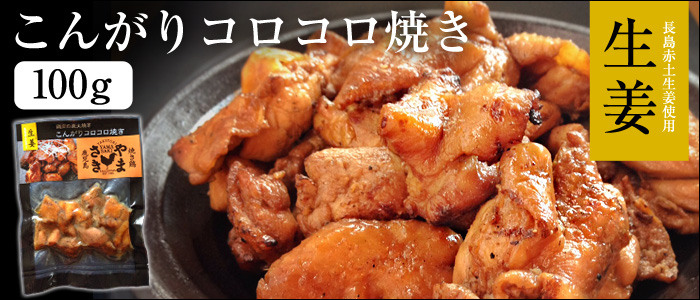 鶏肉の炭火焼き こんがりコロコロ焼き 生姜 100g バナー