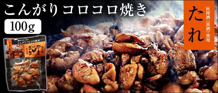 鶏肉の炭火焼き こんがりコロコロ焼き たれ 100g バナー