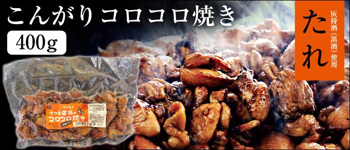 鶏肉の炭火焼き こんがりコロコロ焼き たれ 400g バナー