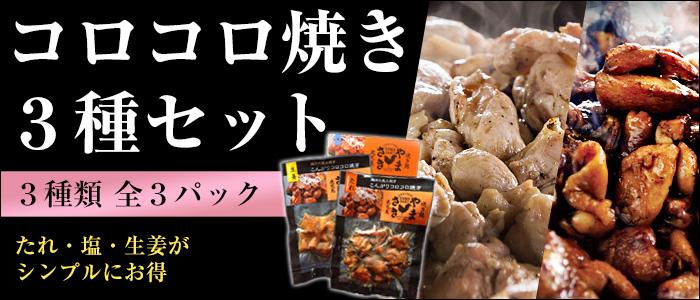 タレ塩生姜3種セット バナー