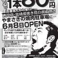 yatai_tonbonashi_01