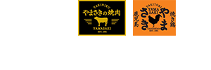 鹿児島県姶良市発「安心・安全・本当に美味しい焼き鳥」の製造・販売、A5ランクの黒毛和牛肉をたらふく食べられる「やまさきの焼肉」の運営をしています。